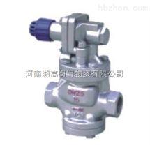 YG13H/Y型内螺纹高灵敏度蒸汽减压阀
