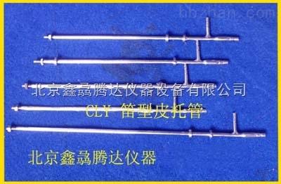鑫骉特价产销CLY笛型皮托管Ф12×
