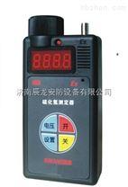 手持式硫化氫氣體泄漏檢測儀