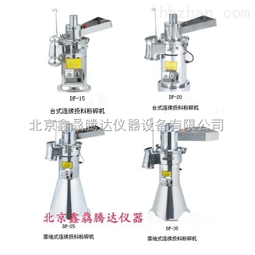 多用途DF系列台式连续投料粉碎机