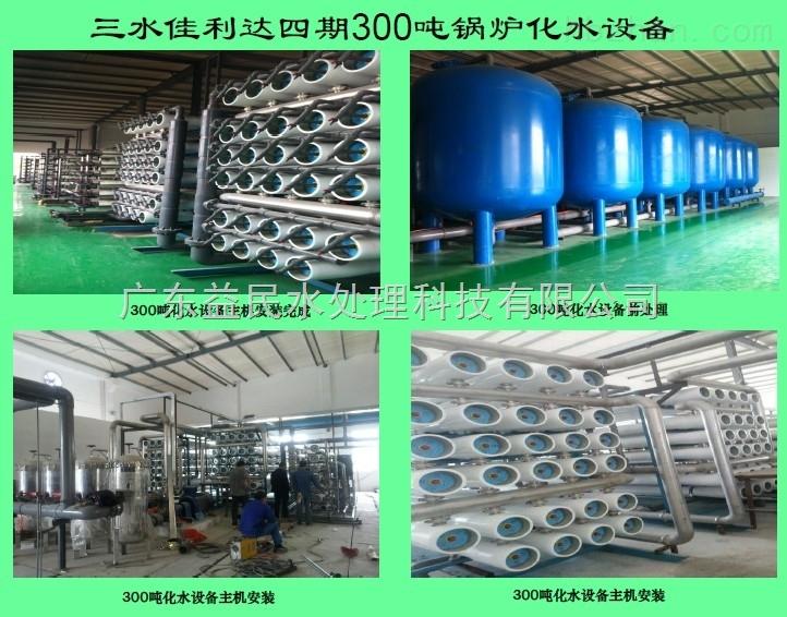 电厂化水反渗透设施