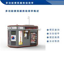 九龙聚海便民信息服务亭公众性服务设施