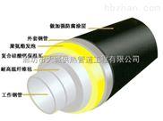 耐高温蒸汽复合保温管/钢套钢蒸汽地埋管道结构