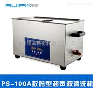 江苏锐品-大型超声波清洗机PS-100A