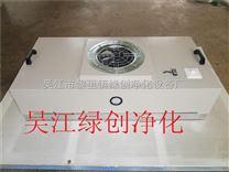 供应FFU净化空气过滤机组