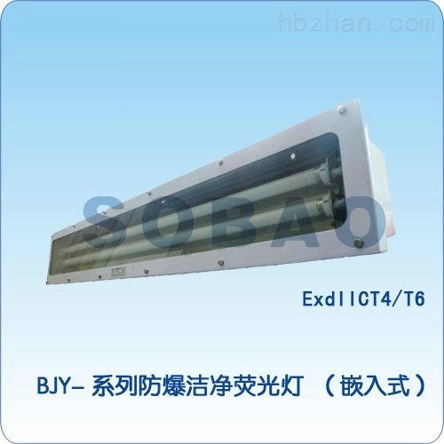 防爆双管净化型荧光灯2x40W防爆洁净荧光灯
