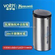 濟寧福伊特VOITH不鏽鋼感應皂液器感應給皂液機