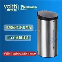 济宁福伊特VOITH不锈钢感应皂液器感应给皂液机