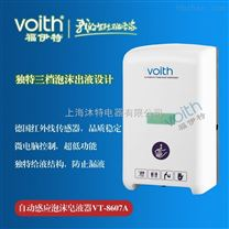 枣庄福伊特VOITH泡沫式感应皂液器感应皂液机