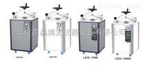 立式蒸汽滅菌器LDZX75L(自動手輪式)