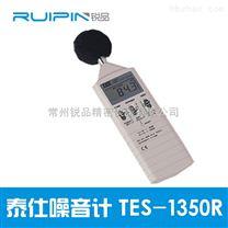 台灣TES泰仕數字式噪音計1350R