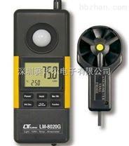 路昌LM8020G風速/照度/溫濕度/溫度計|LM-8020G多功能測試儀