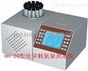 HH-20型化学耗氧量测定仪
