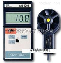 路昌AM4201風速測試儀|AM-4201風速儀