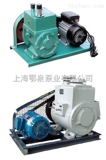 2X型双级旋片式真空泵