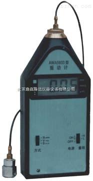 袖珍式振动测量仪AWA5933型