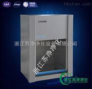 VD-650型桌上式垂直送風潔淨工作台生產廠家