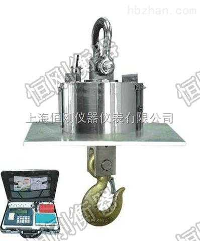 OCS-D5H30吨耐高温电子吊磅秤优质代理
