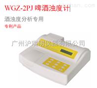 啤酒濁度儀WGZ-2PJP配打印機
