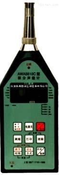 积分声级计AWA5610C型