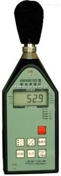 积分声级计AWA5610D型