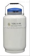 查特生物YDS-10-90液氮生物容器