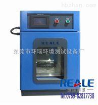 瑞爾台式高低溫試驗箱