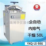 YXQ-LS-50SII上海博迅高壓滅菌器
