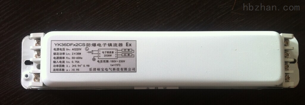 YK36DFX2CS防爆电子镇流器