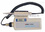 VC63A数字测振仪VC63A