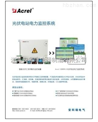 Acrel-2000 V8.0光伏电站电力监控系统