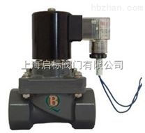 PVC化工電磁閥