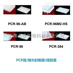 Axygen   PCR管/板   封板膜/硅胶盖