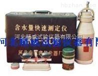 石家莊HKC-30、200型含水量快速測定儀
