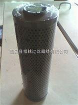 TZX-A630*5(杰美特)黎明液压滤芯
