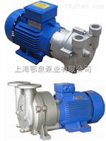 2BV不锈钢水环式真空泵