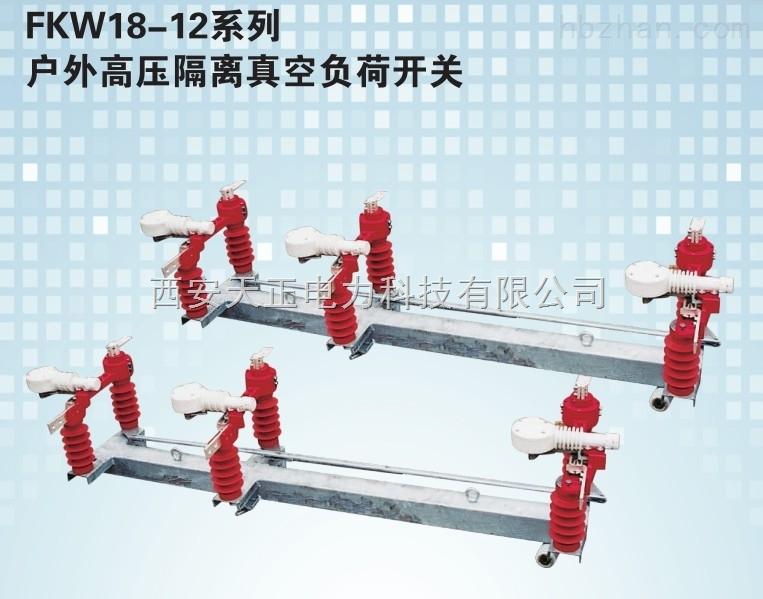 高压隔离真空负荷开关  概述FKW18-12/630户外柱上负荷隔离开关(以下称开关)适用于额定电压为1OkV,交流50Hz的系统,作为开断和闭合负荷电流用,也可以作为切断与闭合IOkV电压的空载变压器空载电气线路之用,本开关可配人力或电动操作机构,是当今10kV 线路终端保护先进可靠的户外开关设备。 可安装在杆顶或杆中:产品型号及含义 F K W 18-12/630   额定电流A   额定电压kV 设计序号器 户外型 空气型