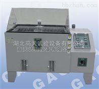 GT-Y-90高天专业盐雾试验箱
