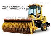 天洁路霸TJLB系列强力扫雪机