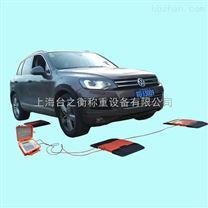 便携式电子汽车衡-轮胎称重仪