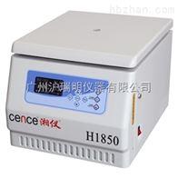 湖南湘儀H1850高速離心機(大屏幕液晶顯示)