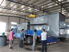CTRF养殖厂污水处理设备