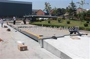 供应佳木斯30-120吨电子地磅 数字式汽车衡