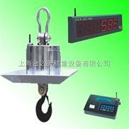供应北京无线耐高温吊秤 5-40吨电子吊秤
