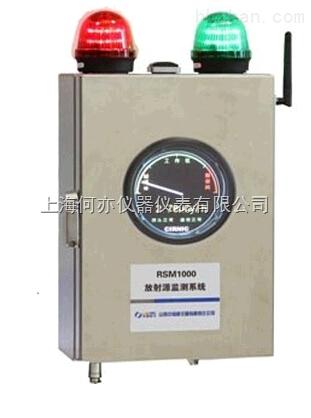 RSM1000放射源监测系统