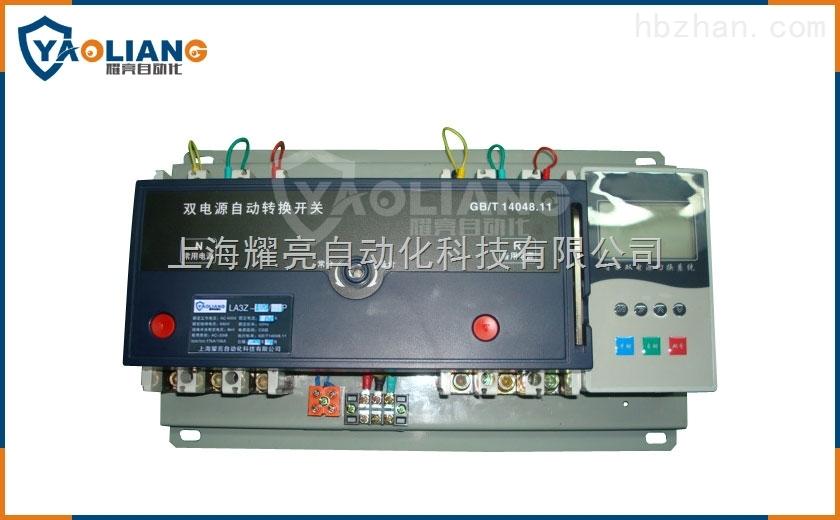 pc级双电源转换切换组合开关型号选型耀亮