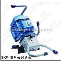 平板倒角机SKF-15平板坡口机