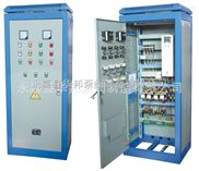 华邦水泵  变频控制柜
