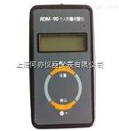 RDM90 電子個人劑量報警儀
