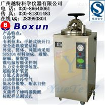 供應上海博迅立式壓力蒸汽滅菌器 高壓消毒鍋 消毒器YXQ-LS-50SII